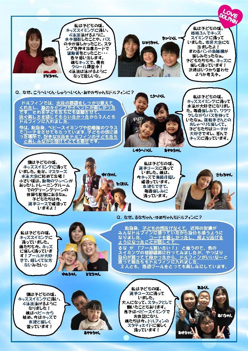 ドルフィン広報誌2月号校了_ページ_5