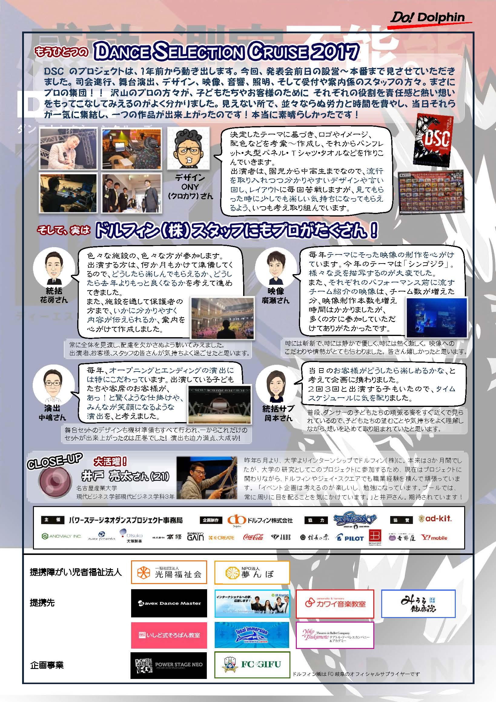 ドルフィン広報誌2月号校了_ページ_6