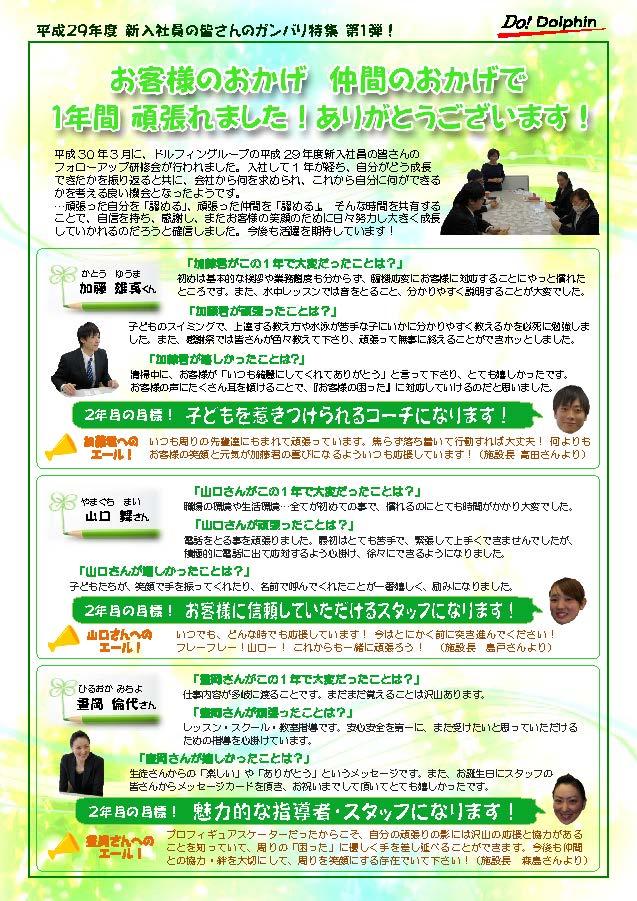 ドルフィン広報誌5月号校了_ページ_2