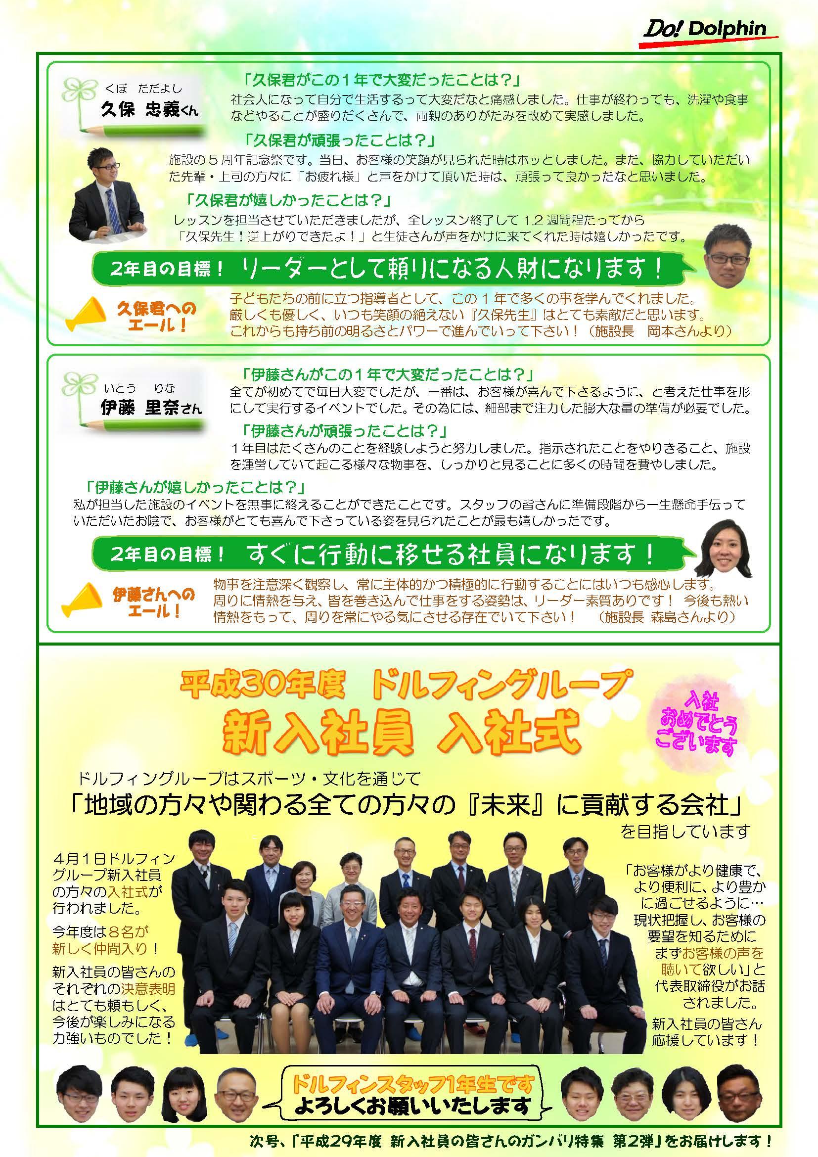ドルフィン広報誌5月号校了_ページ_3