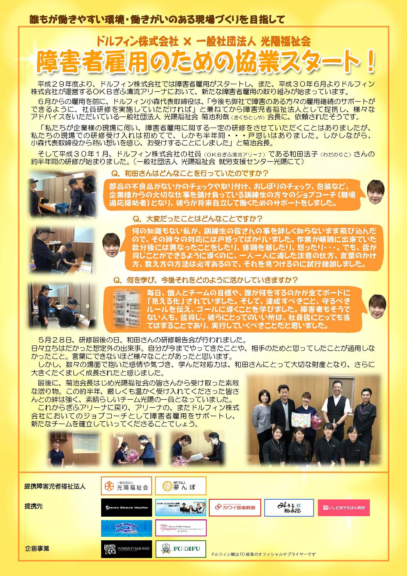 ドルフィン広報誌7月号校了_ページ_6