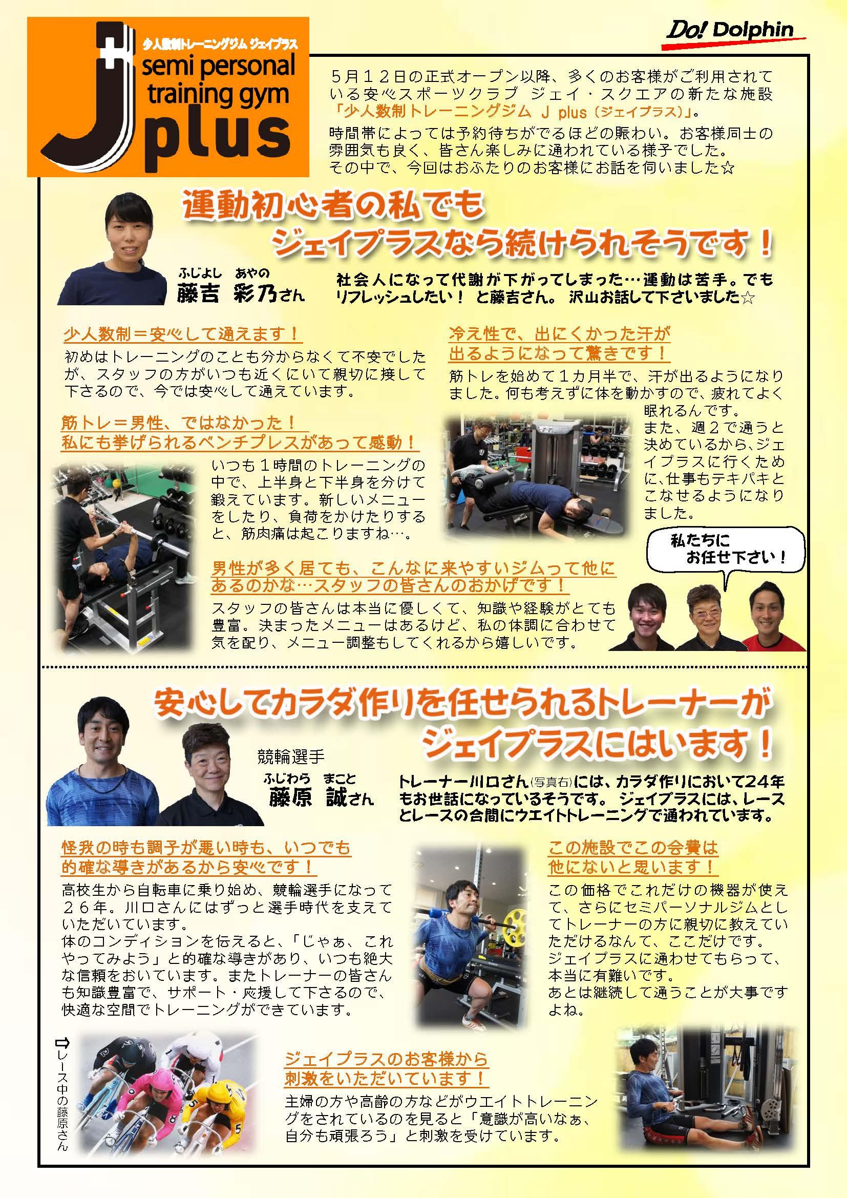 ドルフィン広報誌8月号校了_ページ_2