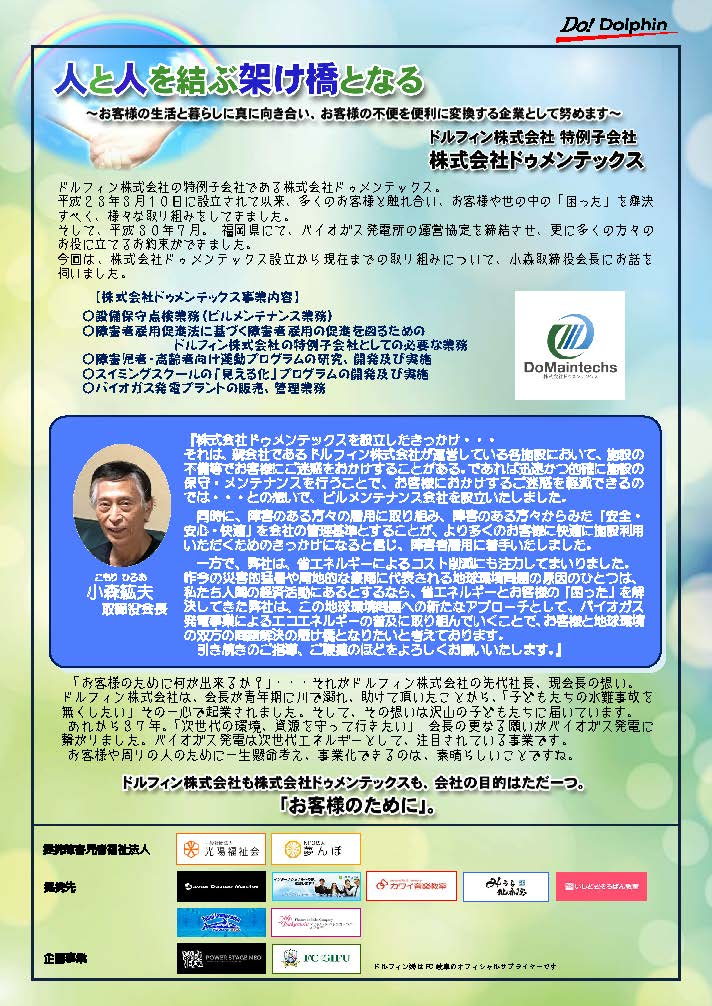 ドルフィン広報誌9月号校了_ページ_6