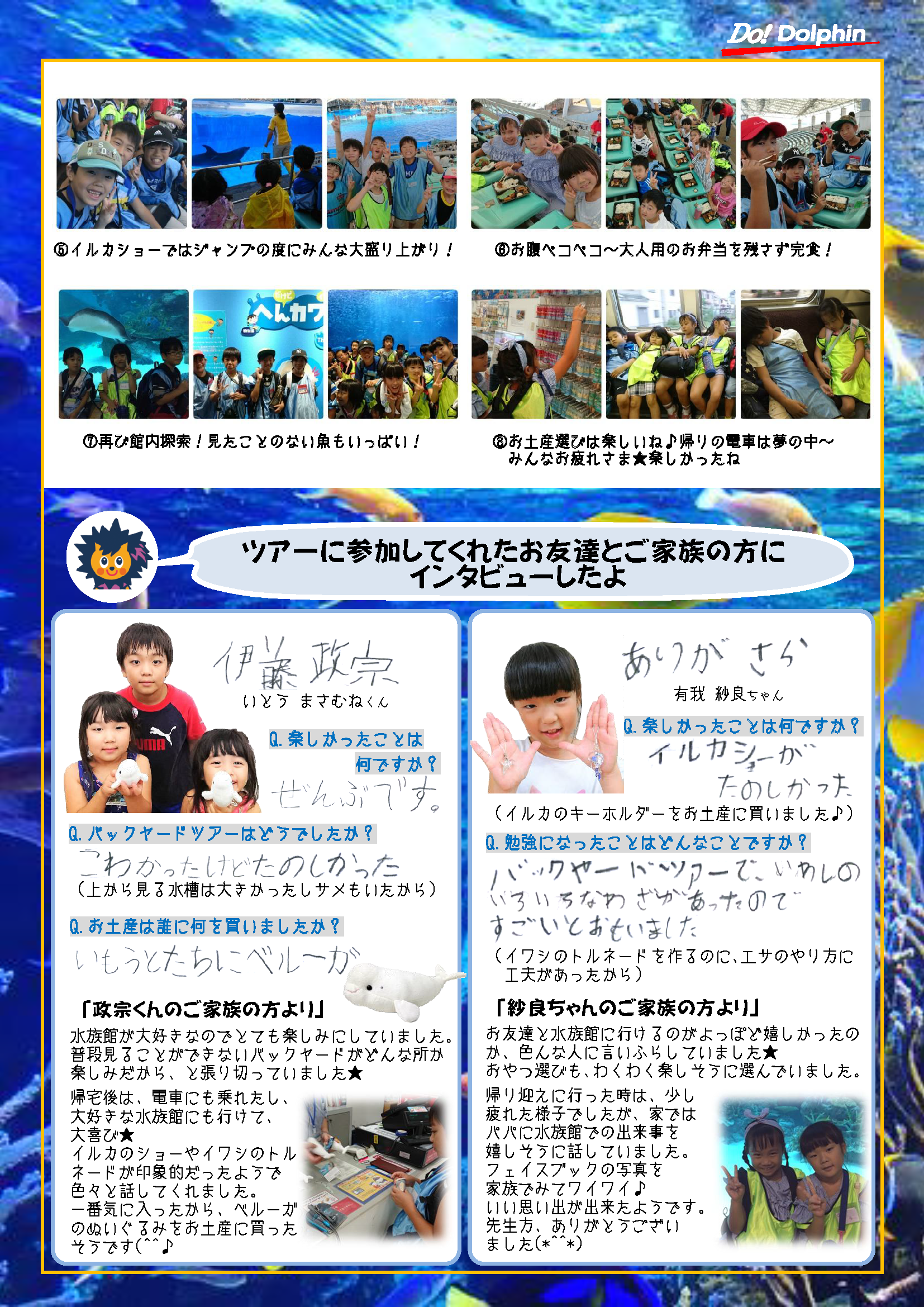 ドルフィン広報誌10月号校了_ページ_2