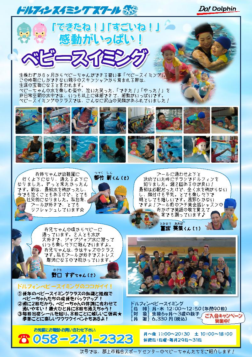 ドルフィン広報誌10月号校了_ページ_4