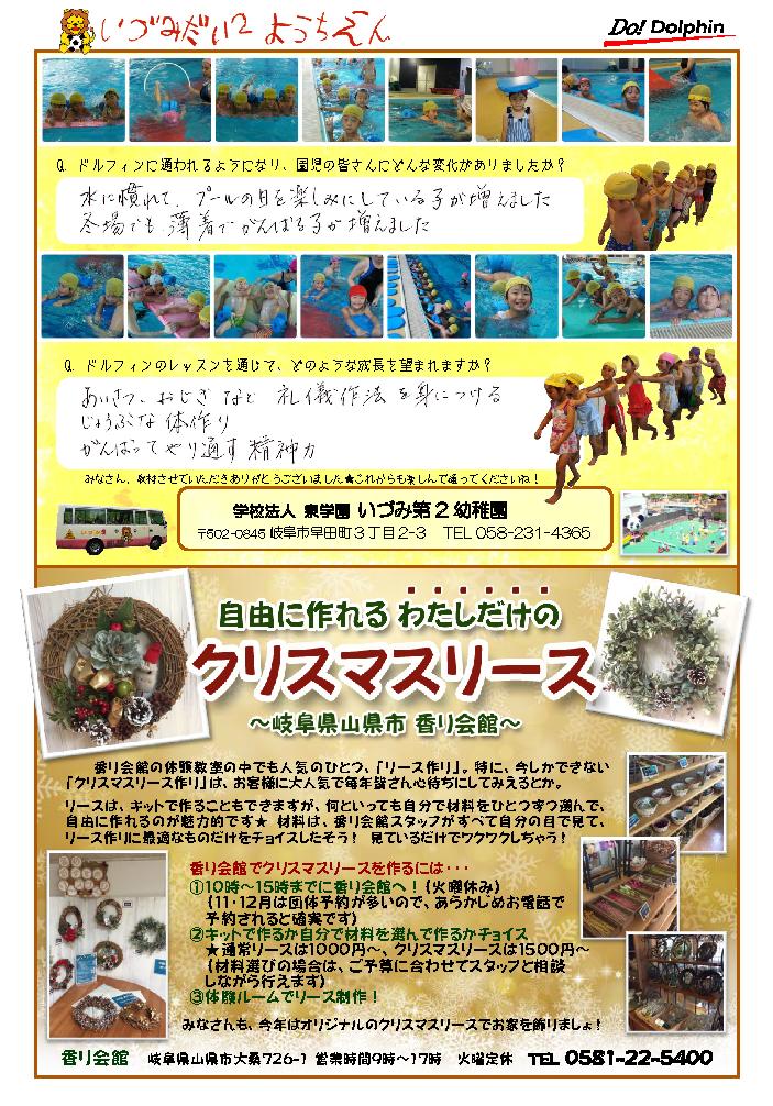 ドルフィン広報誌11月号校了_ページ_2