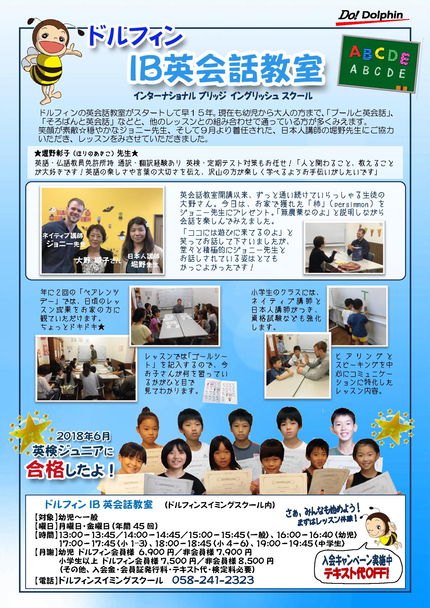 ドルフィン広報誌11月号校了_ページ_4
