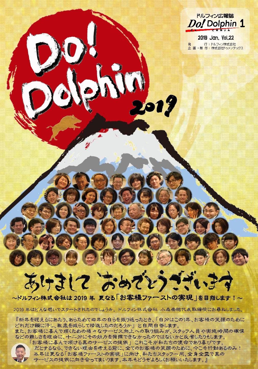 ドルフィン広報誌1月号校了_ページ_1