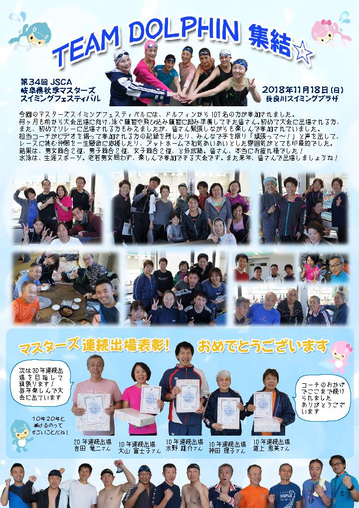 ドルフィン広報誌1月号校了_ページ_2