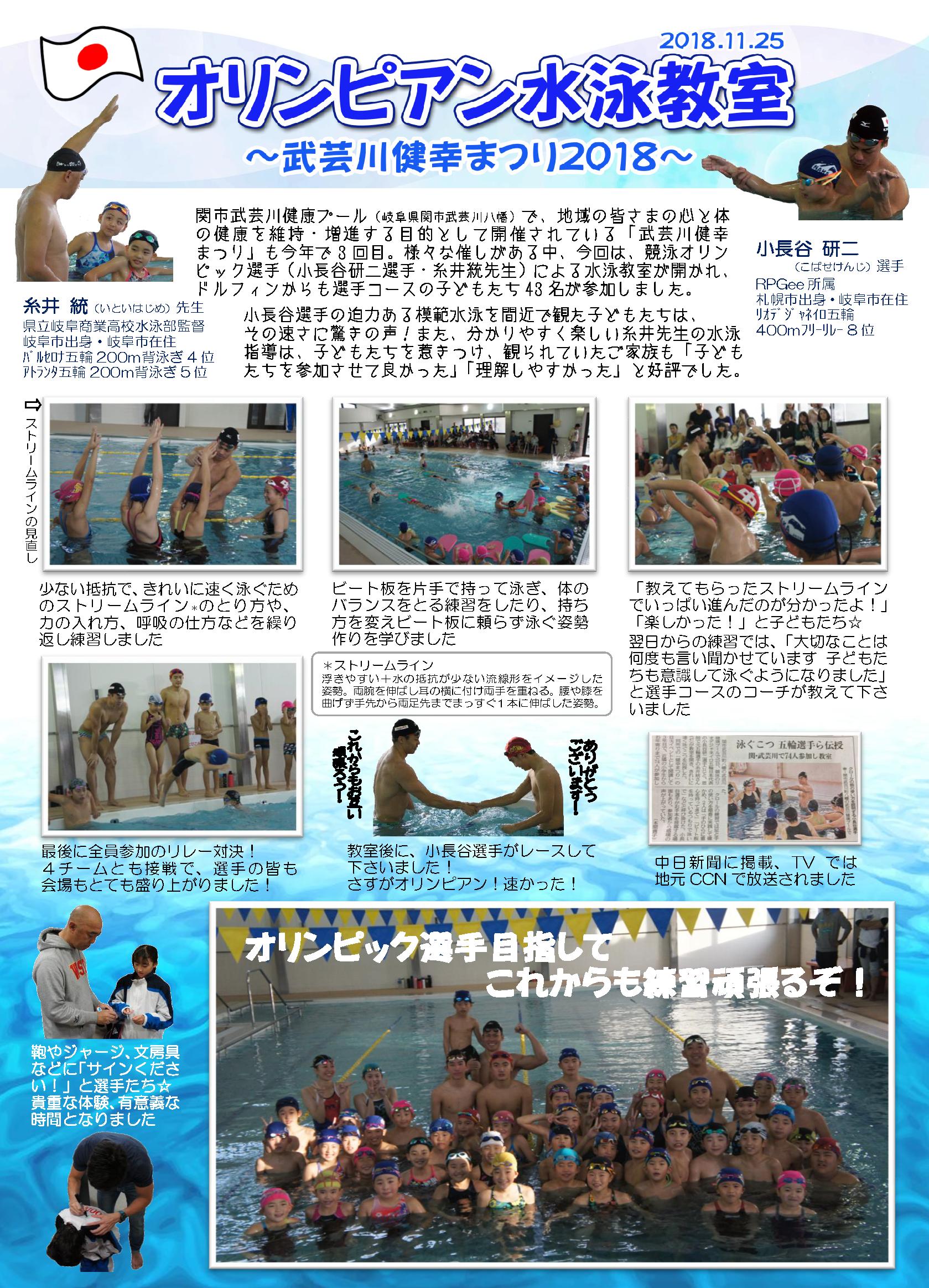 ドルフィン広報誌1月号校了_ページ_4
