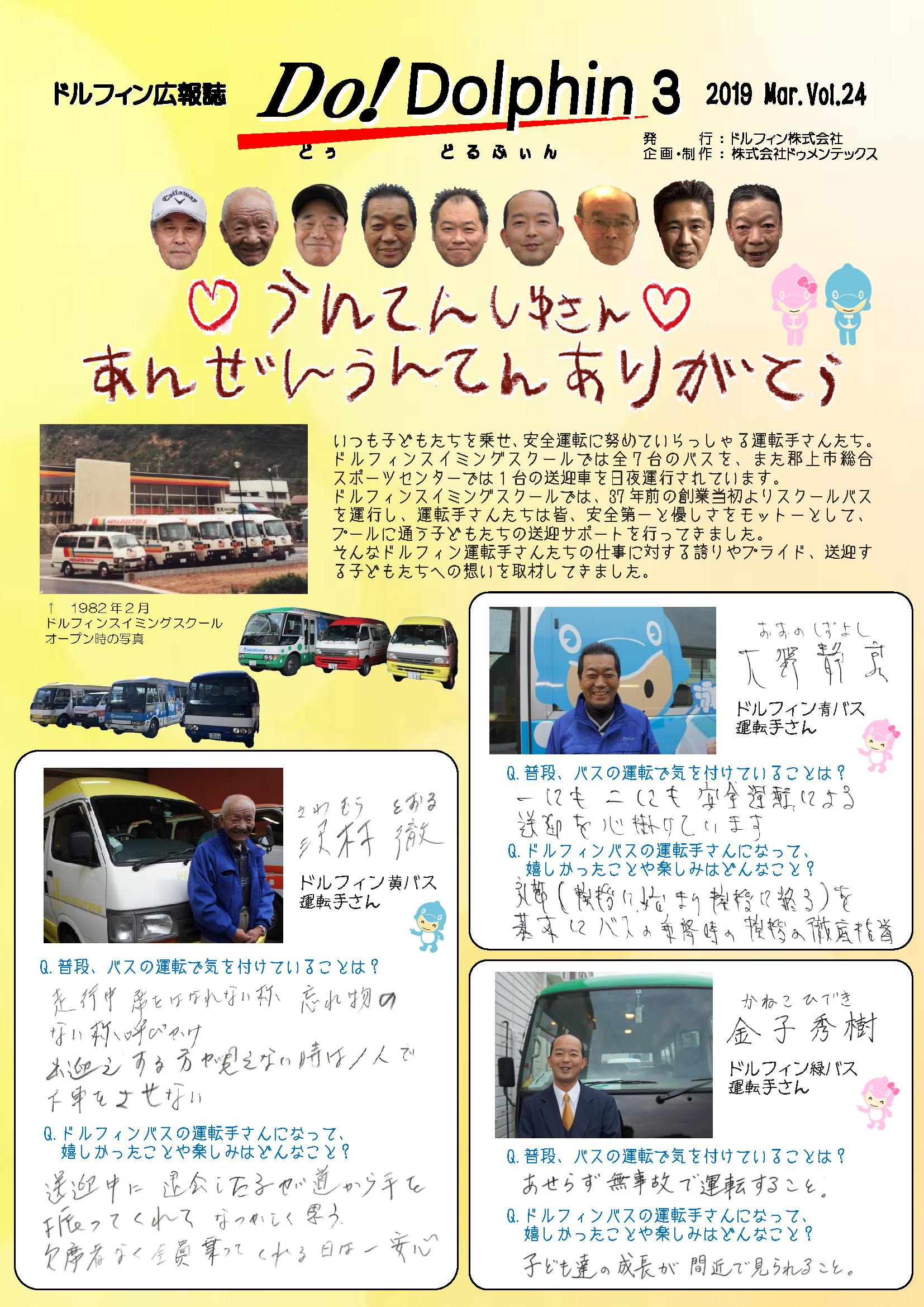 ドルフィン広報誌3月号校了_ページ_1