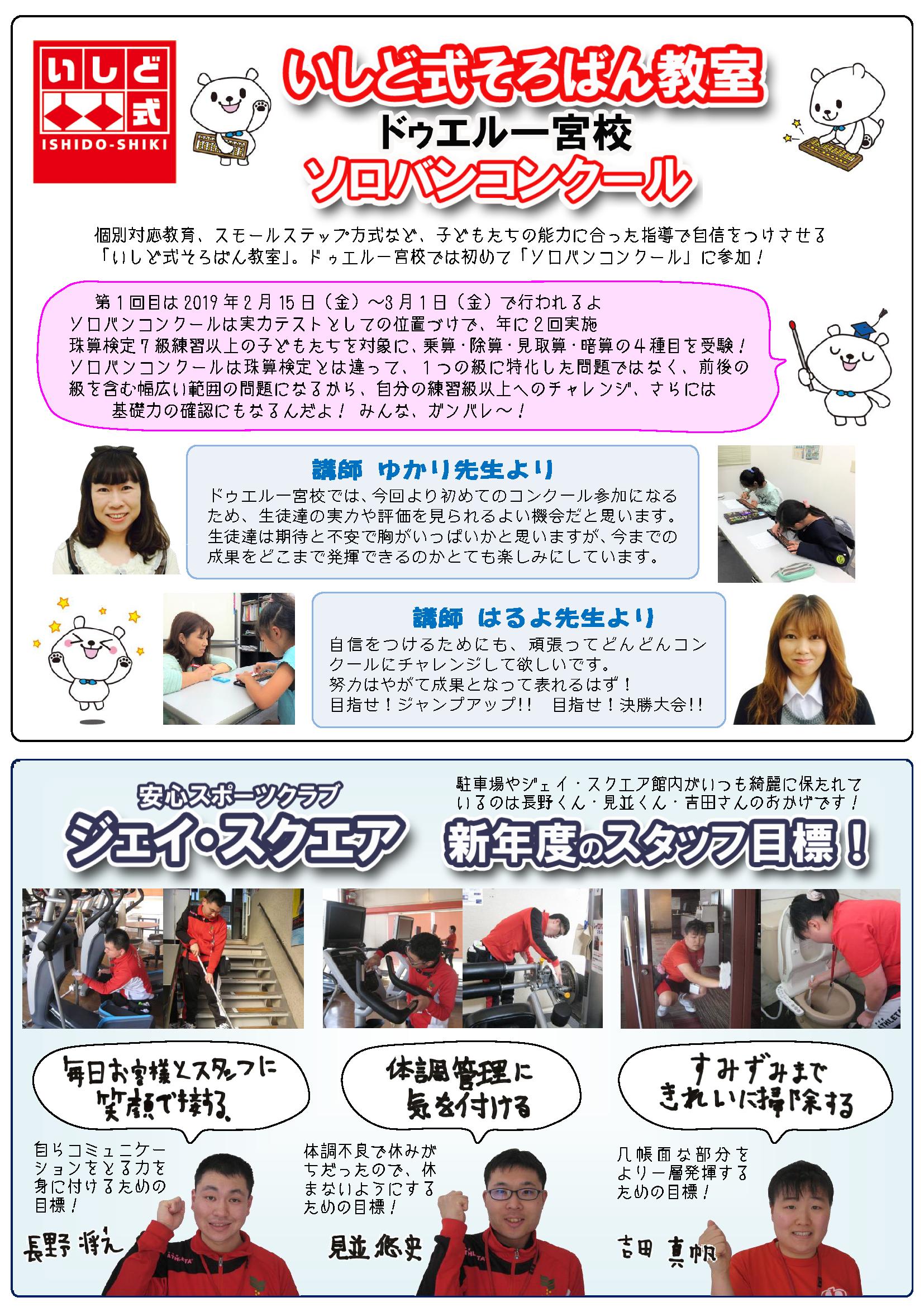 ドルフィン広報誌3月号校了_ページ_5