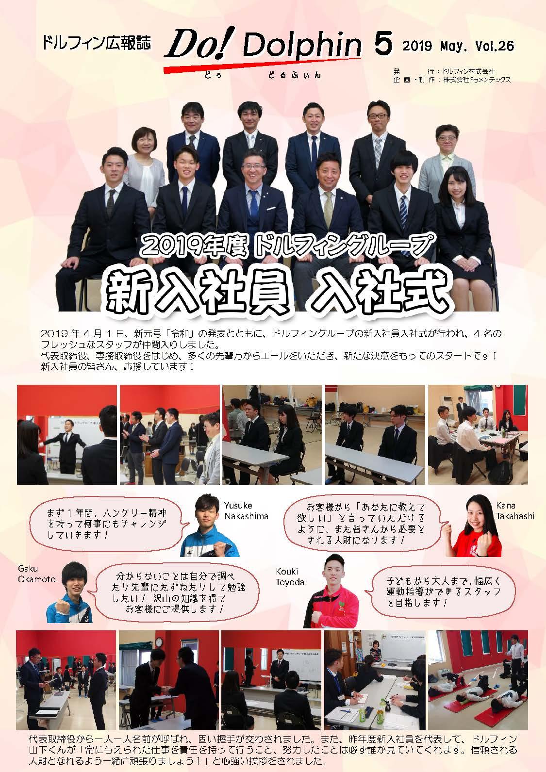 ドルフィン広報誌5月号校了_ページ_1