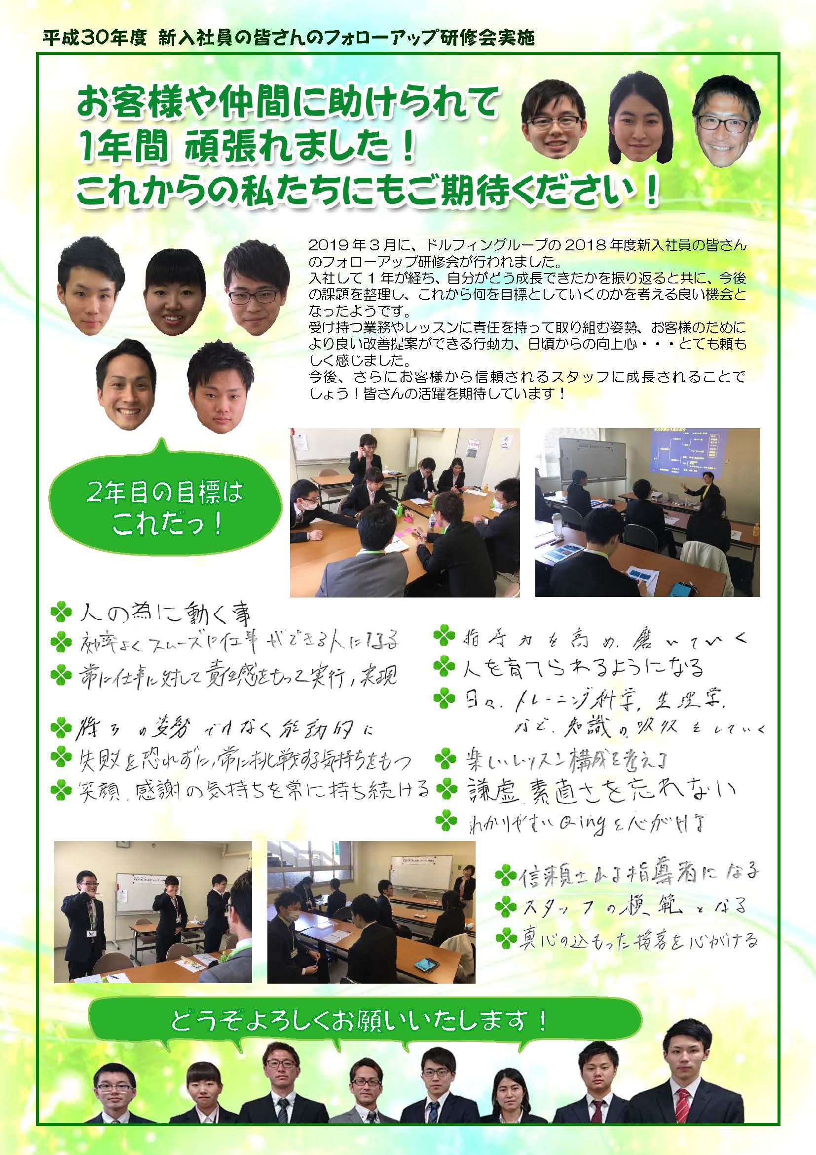 ドルフィン広報誌5月号校了_ページ_5