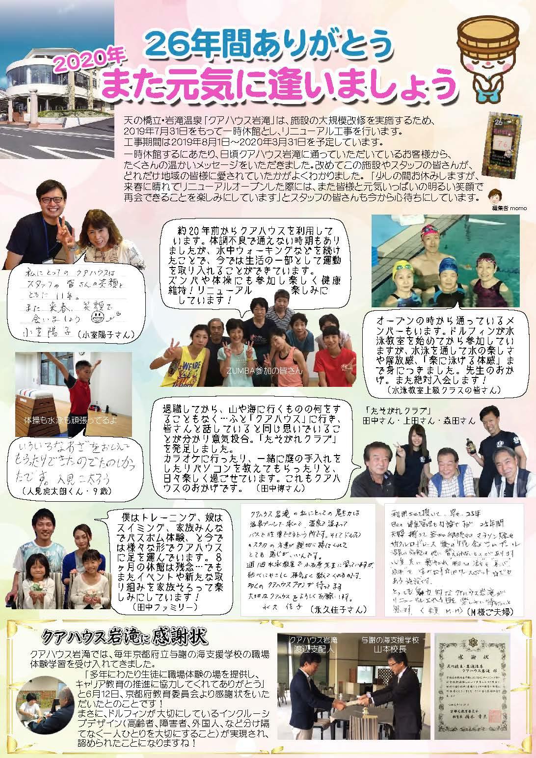ドルフィン広報誌7月号校了_ページ_5