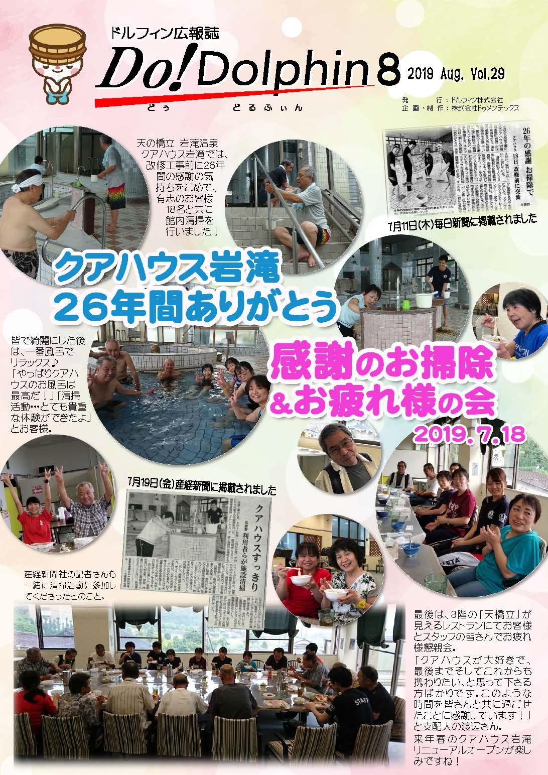 ドルフィン広報誌8月号校了_ページ_1