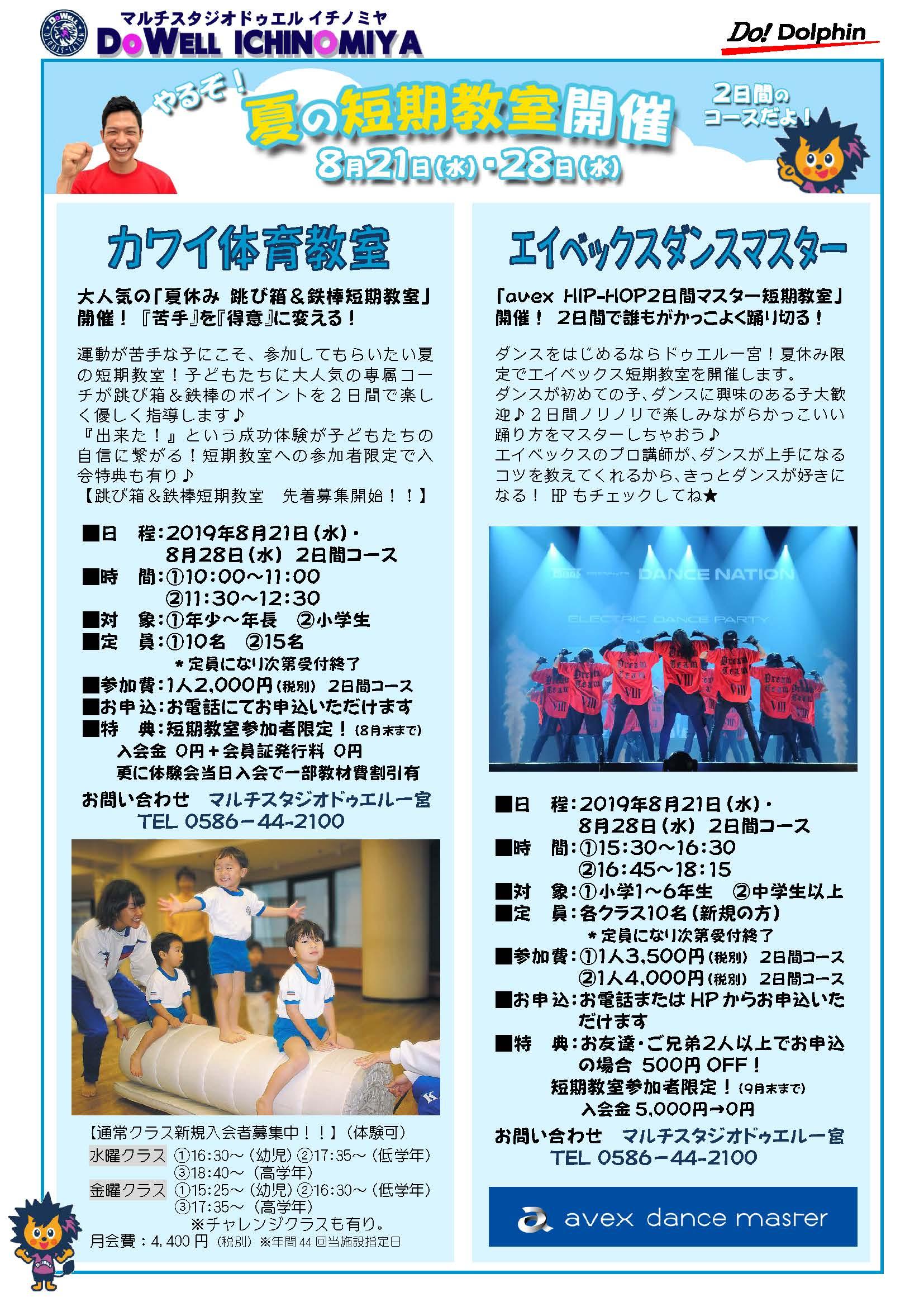 ドルフィン広報誌8月号校了_ページ_4