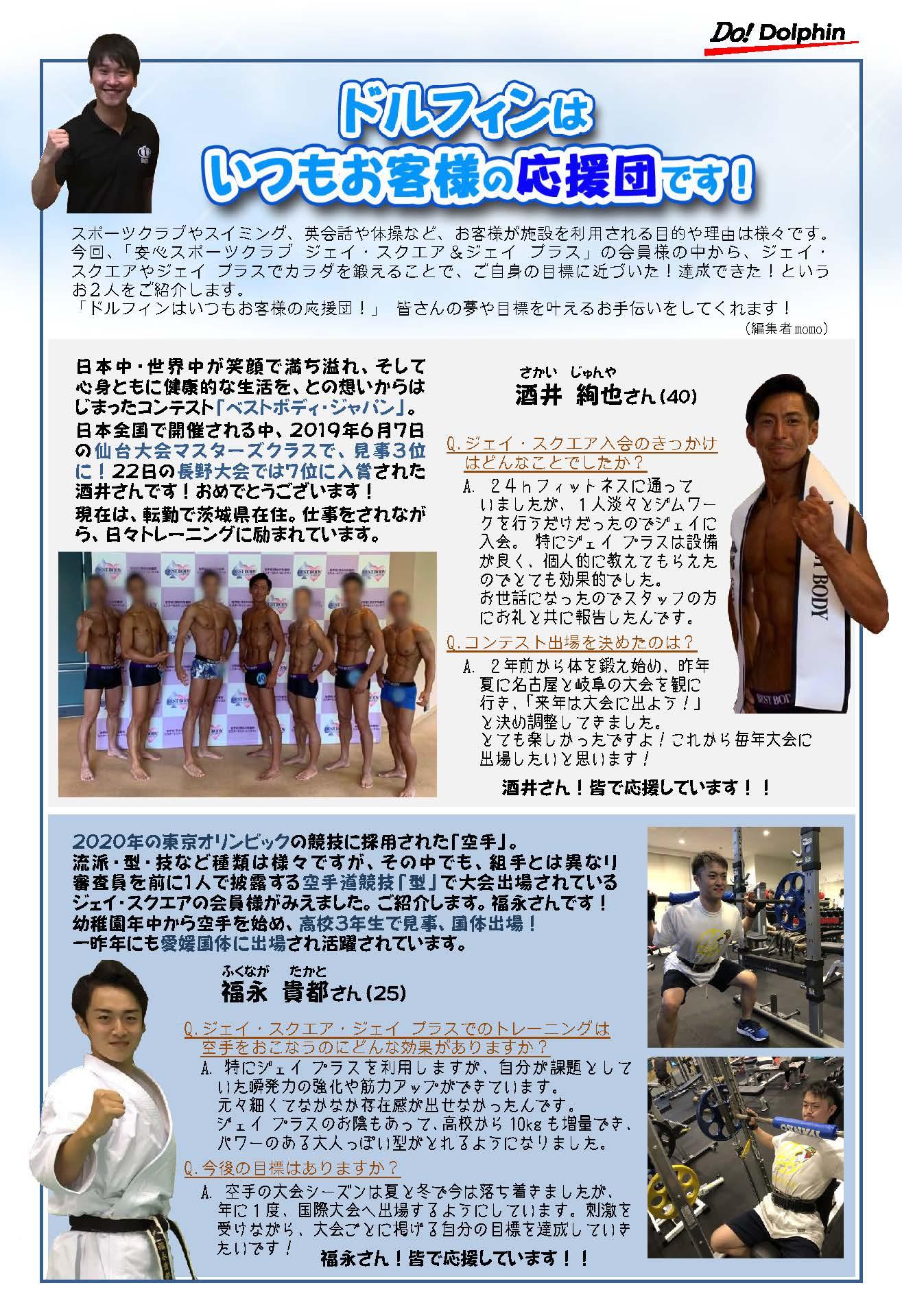 ドルフィン広報誌8月号校了_ページ_3