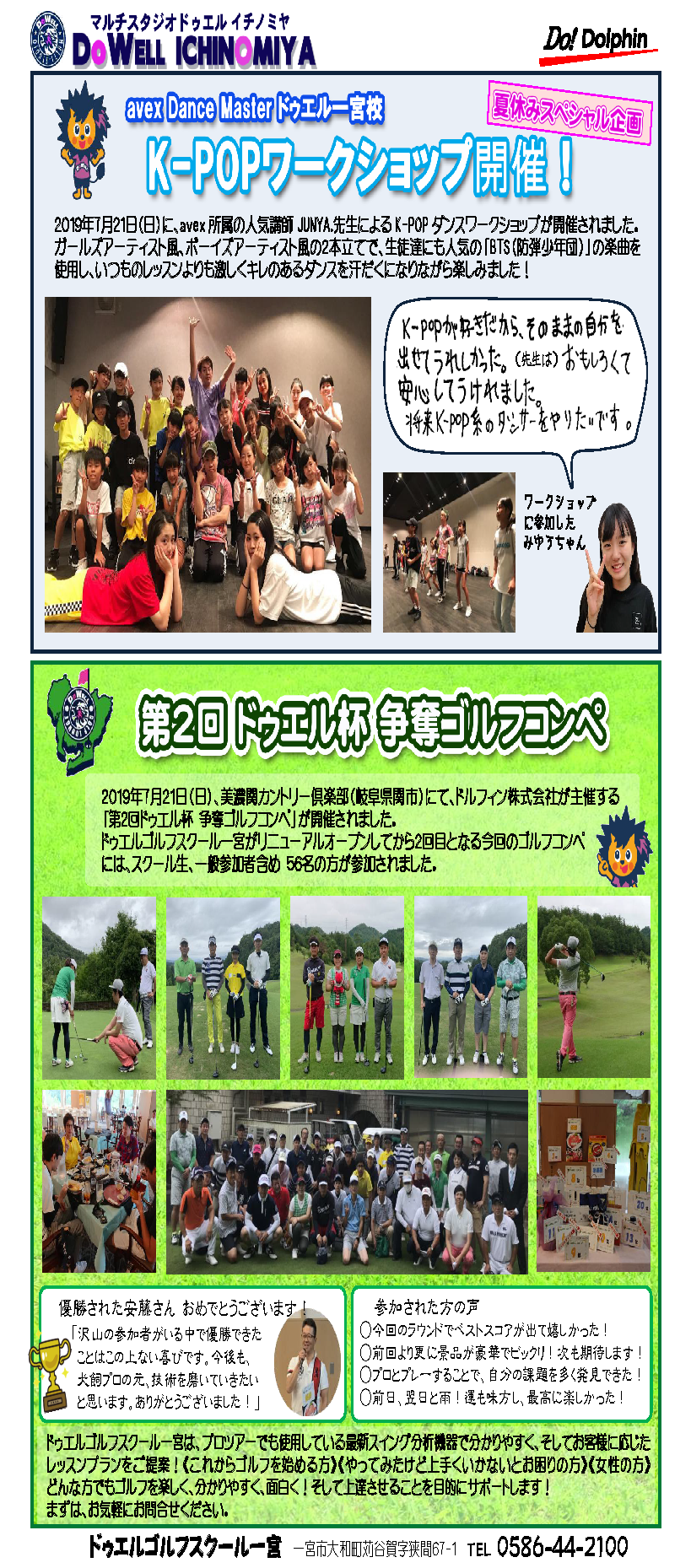 ドルフィン広報誌9月号校了_ページ_3