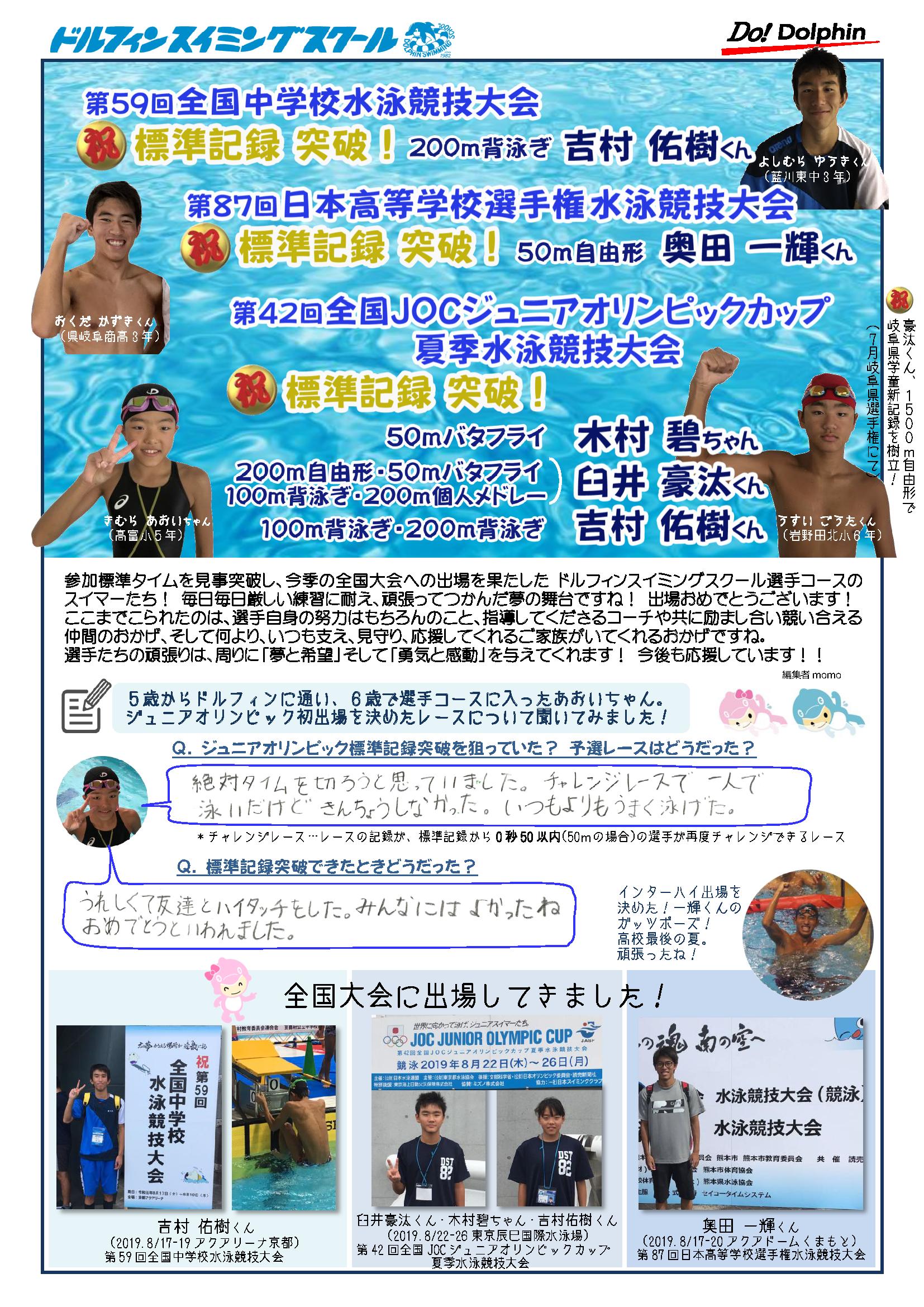 ドルフィン広報誌9月号校了_ページ_4