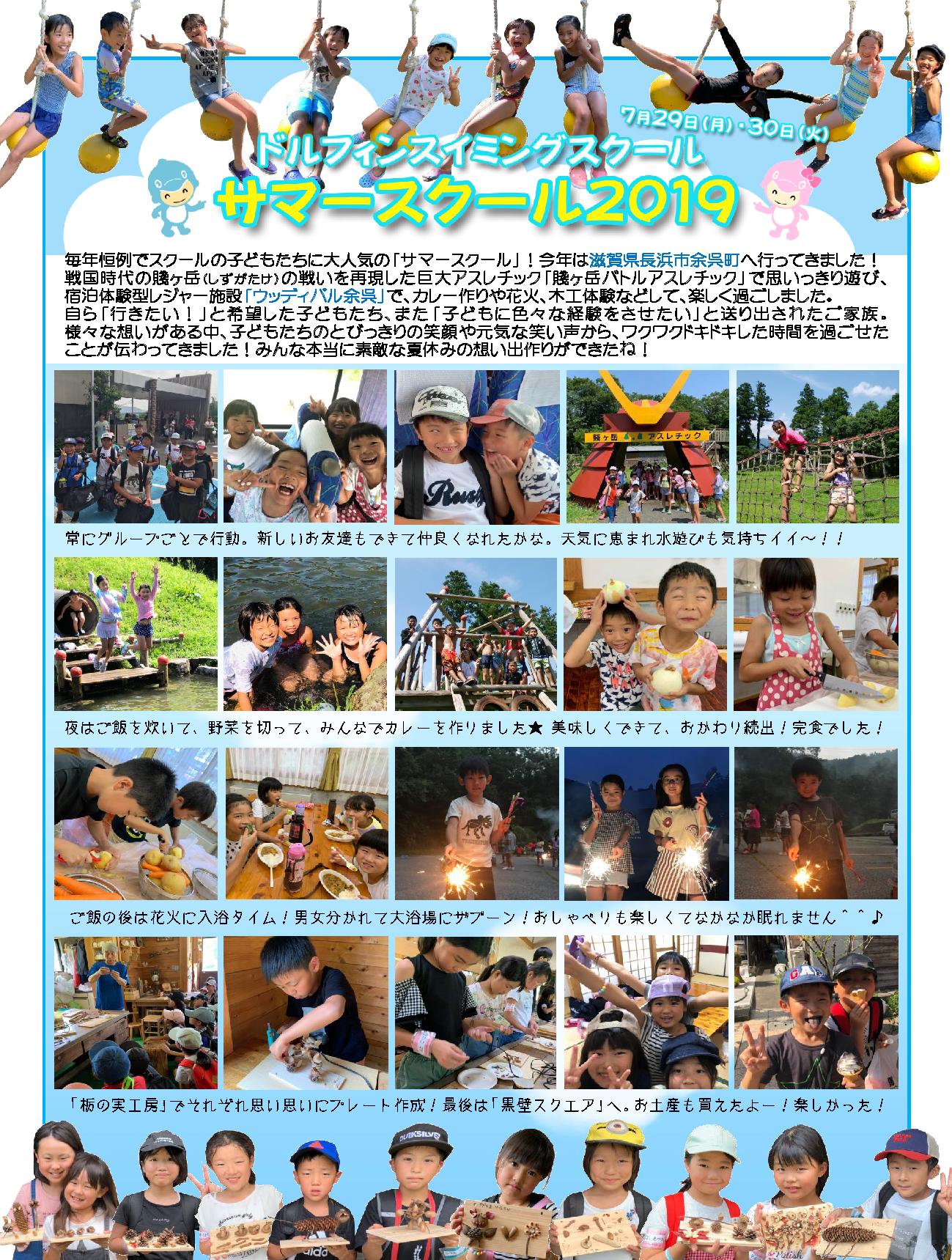 ドルフィン広報誌9月号校了_ページ_5