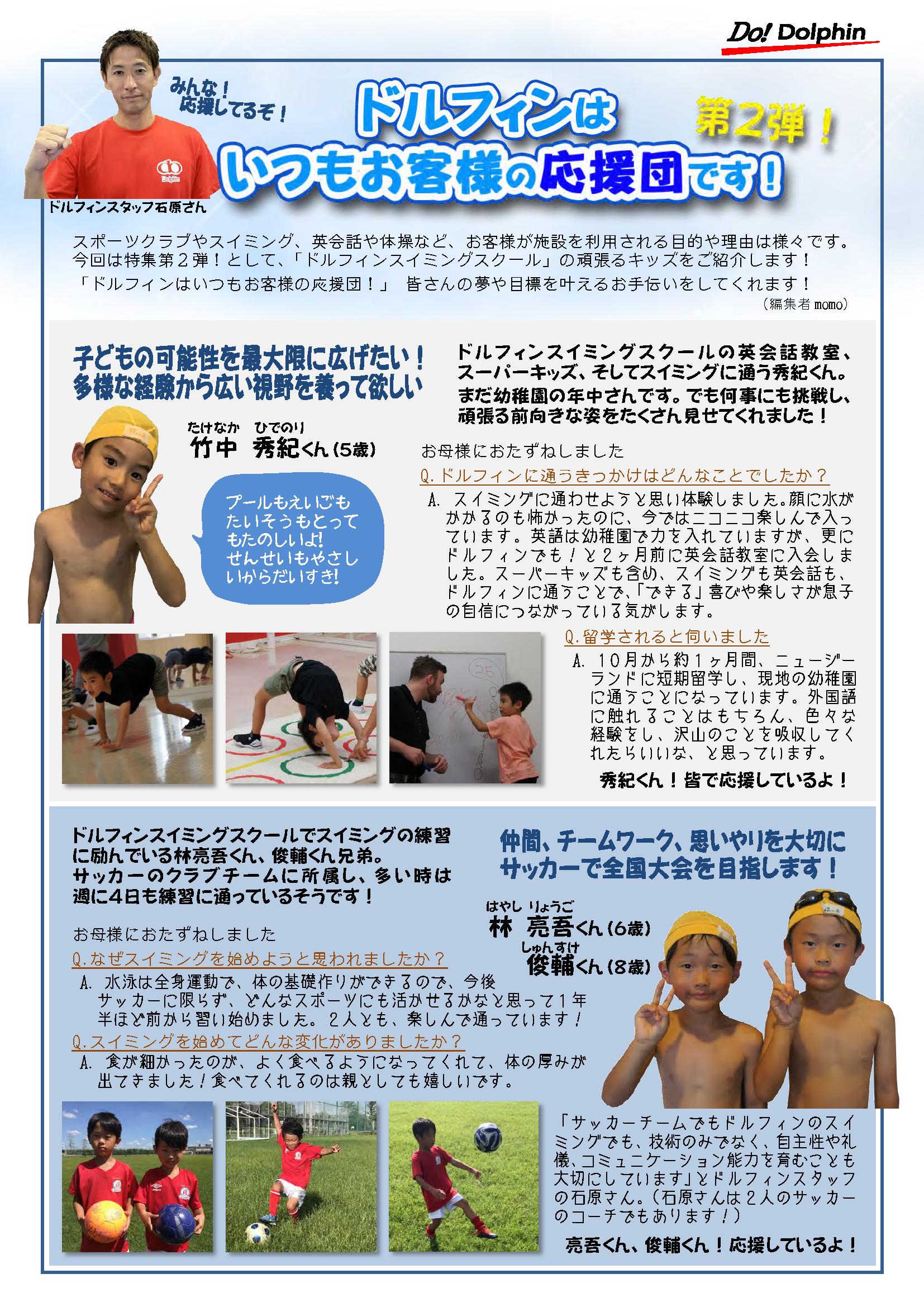 ドルフィン広報誌10月号再校_ページ_2