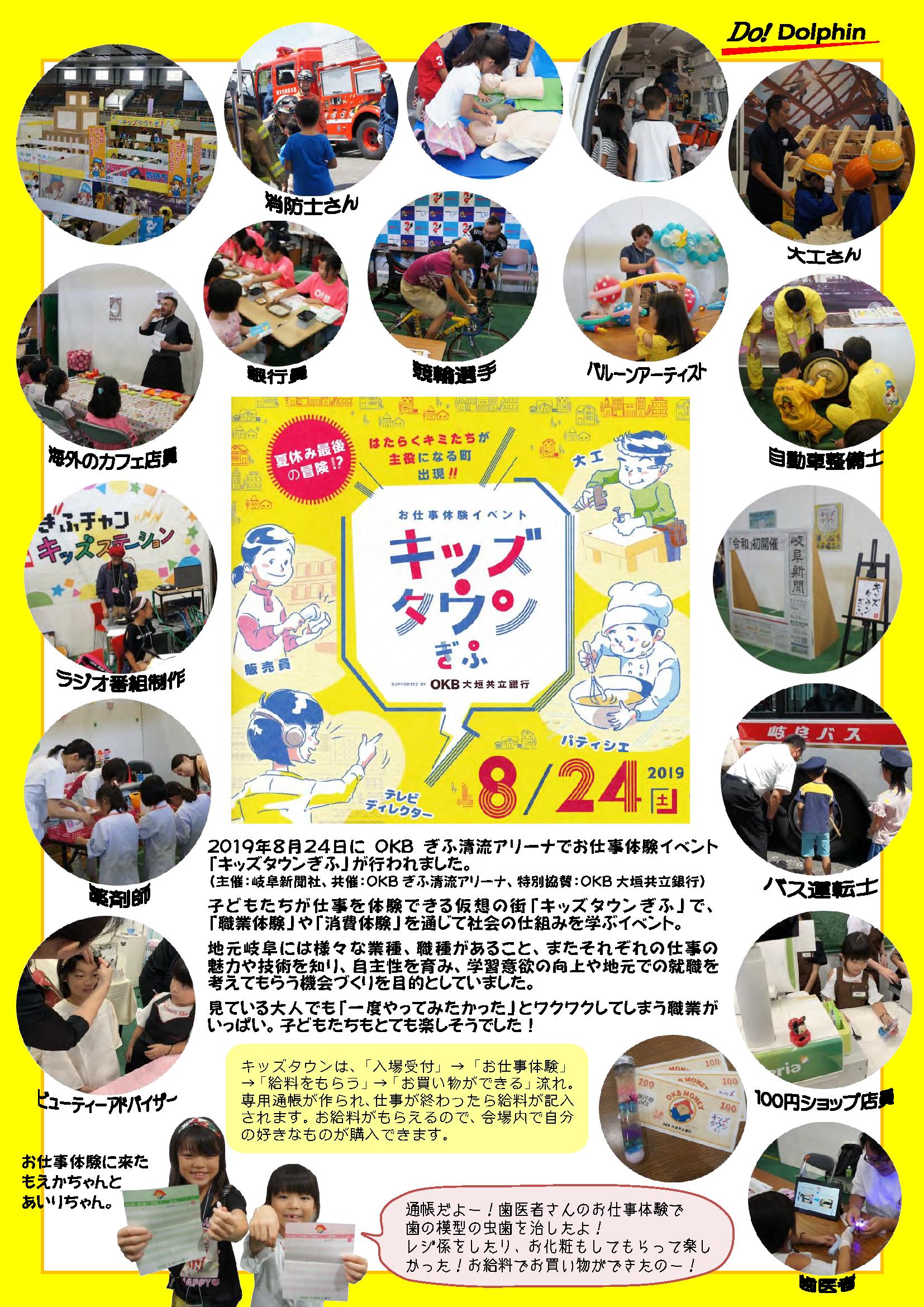 ドルフィン広報誌10月号再校_ページ_3