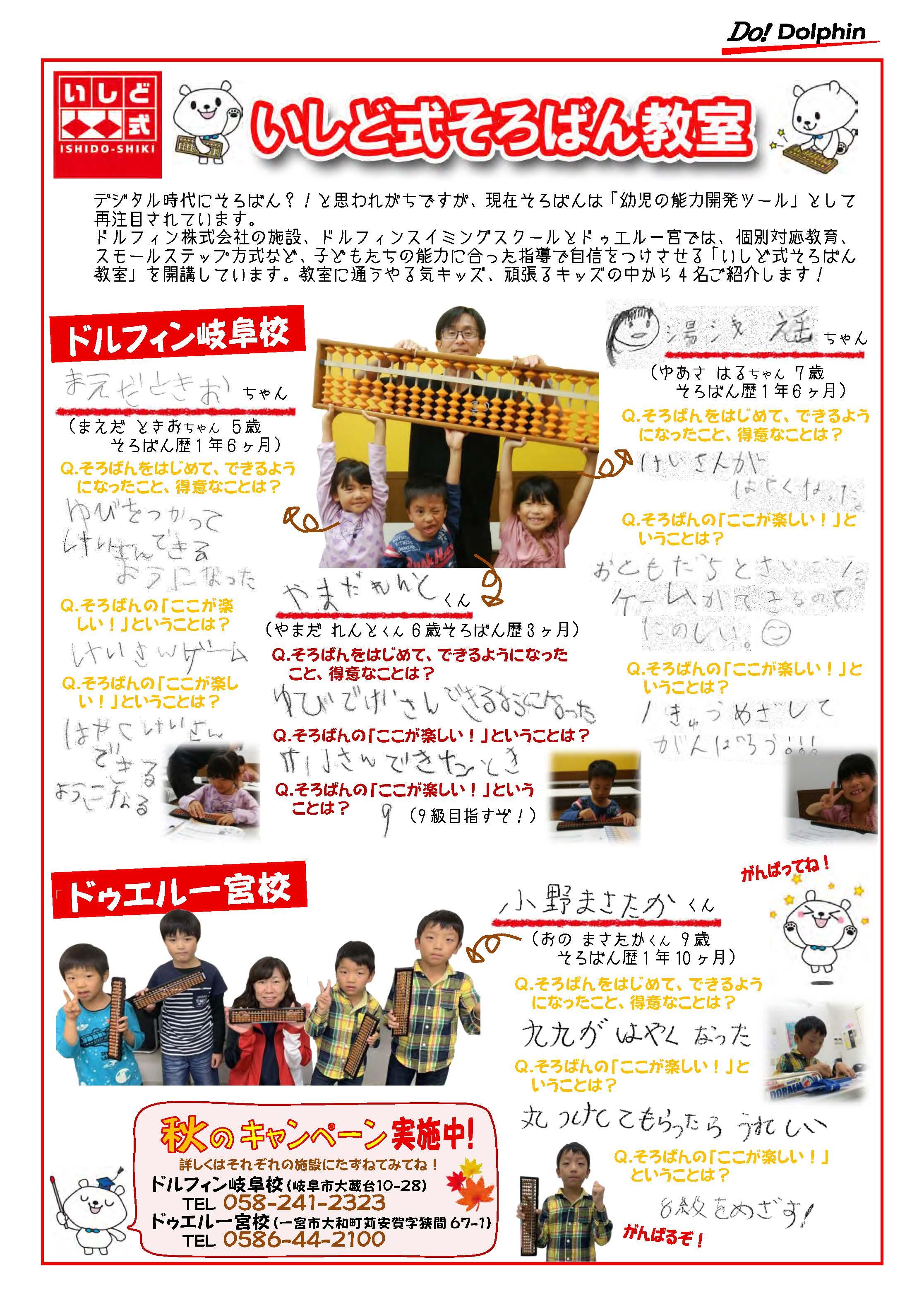 ドルフィン広報誌11月号校了_compressed(1)_ページ_4