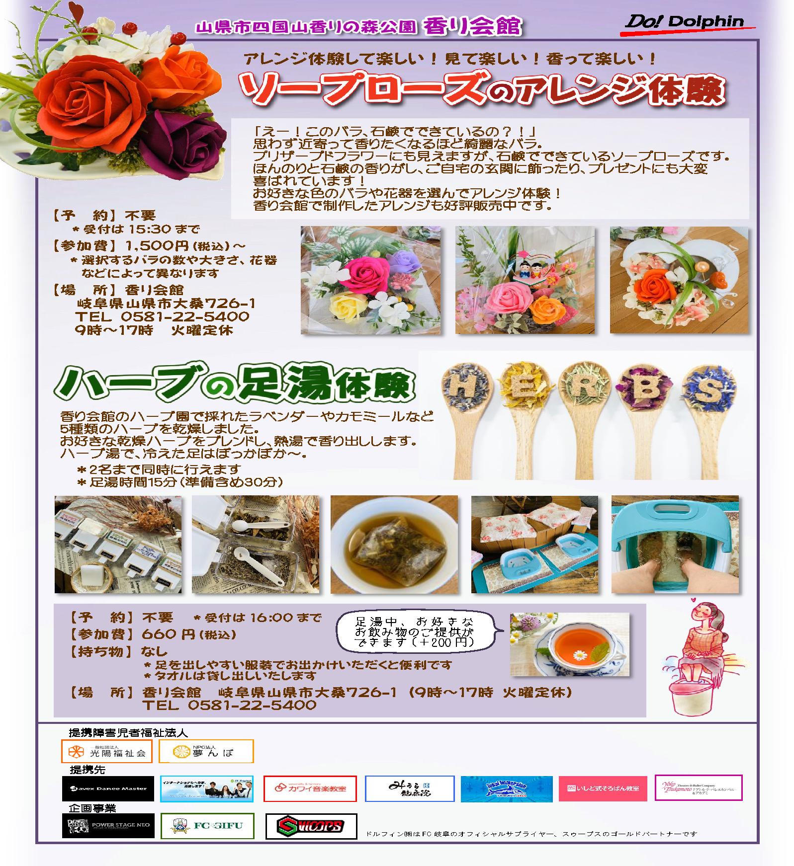 広報誌2月号再校_ページ_6