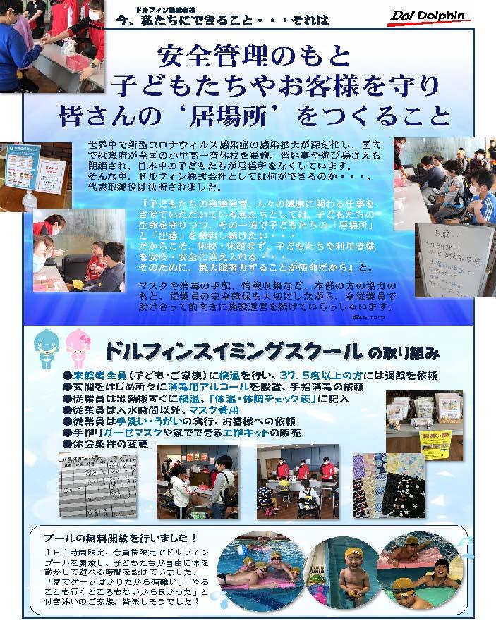 ドルフィン広報誌4月号再校_ページ_3