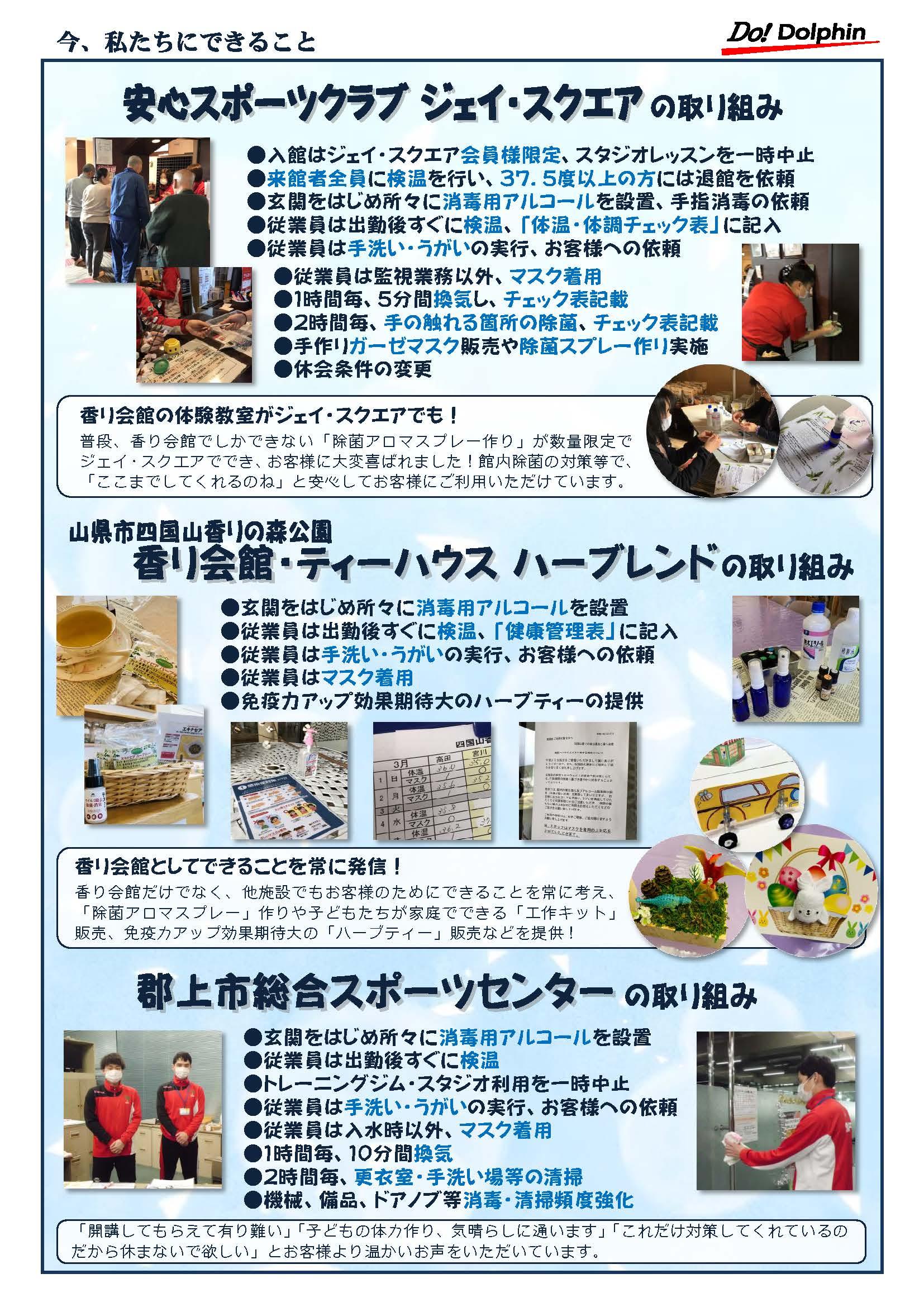 ドルフィン広報誌4月号再校_ページ_4