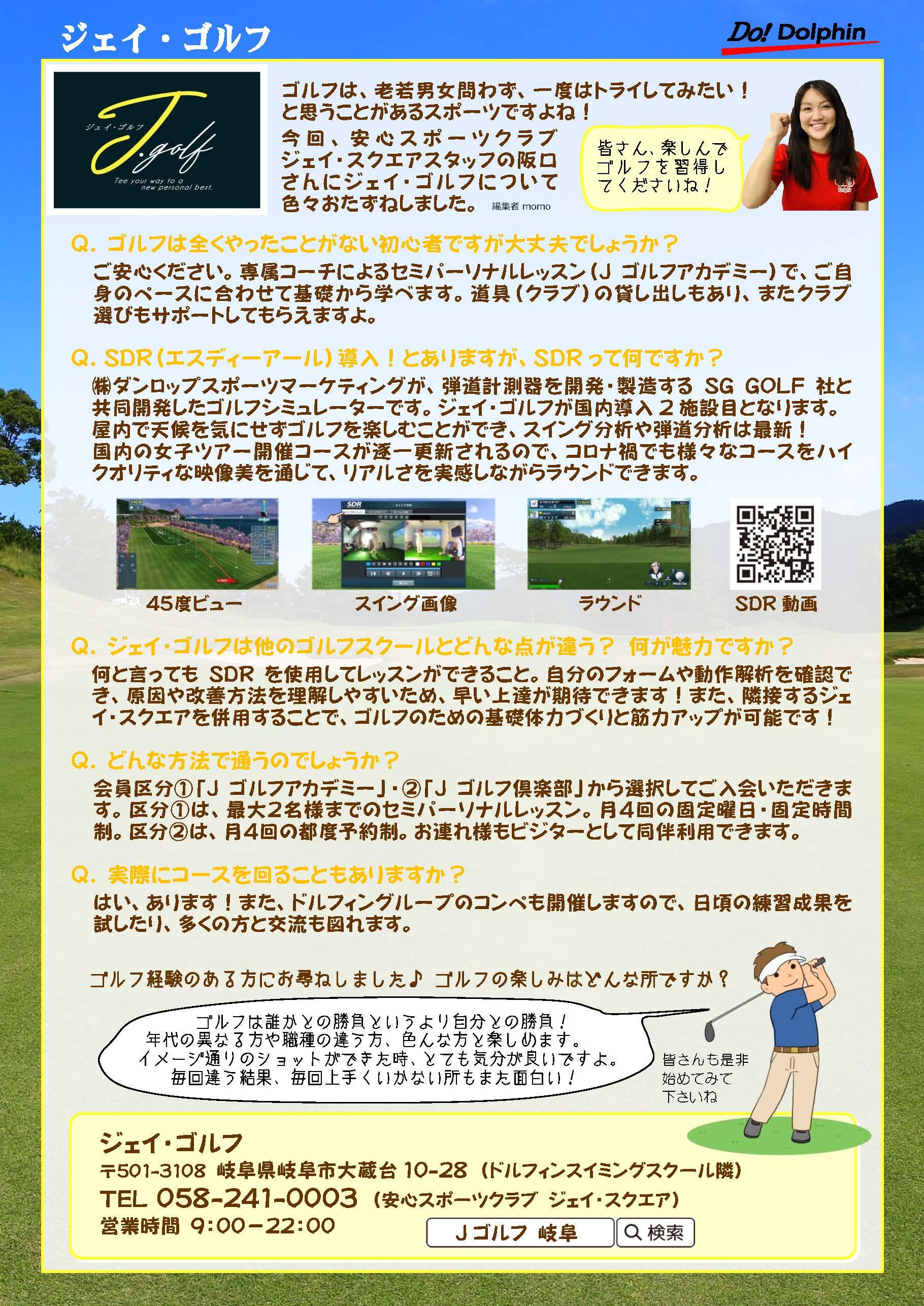 ドルフィン広報誌10月号四校_ページ_2