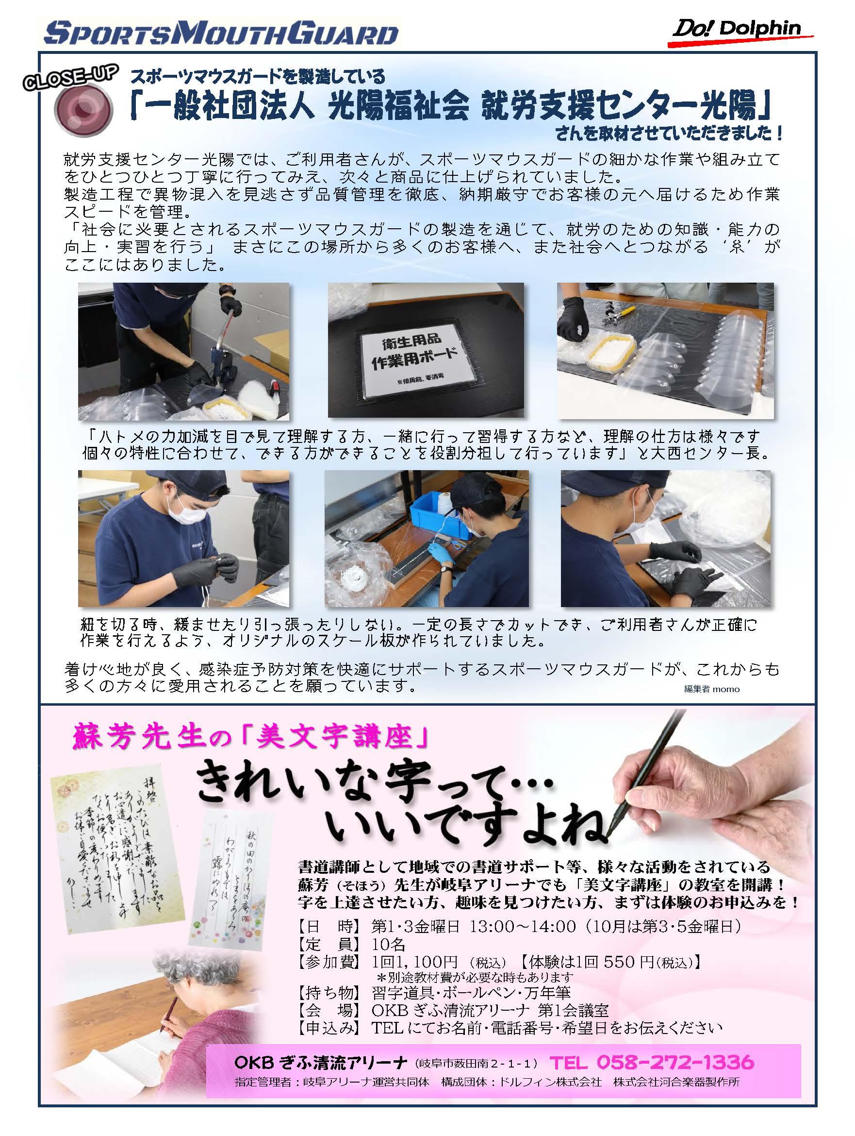 ドルフィン広報誌10月号四校_ページ_4