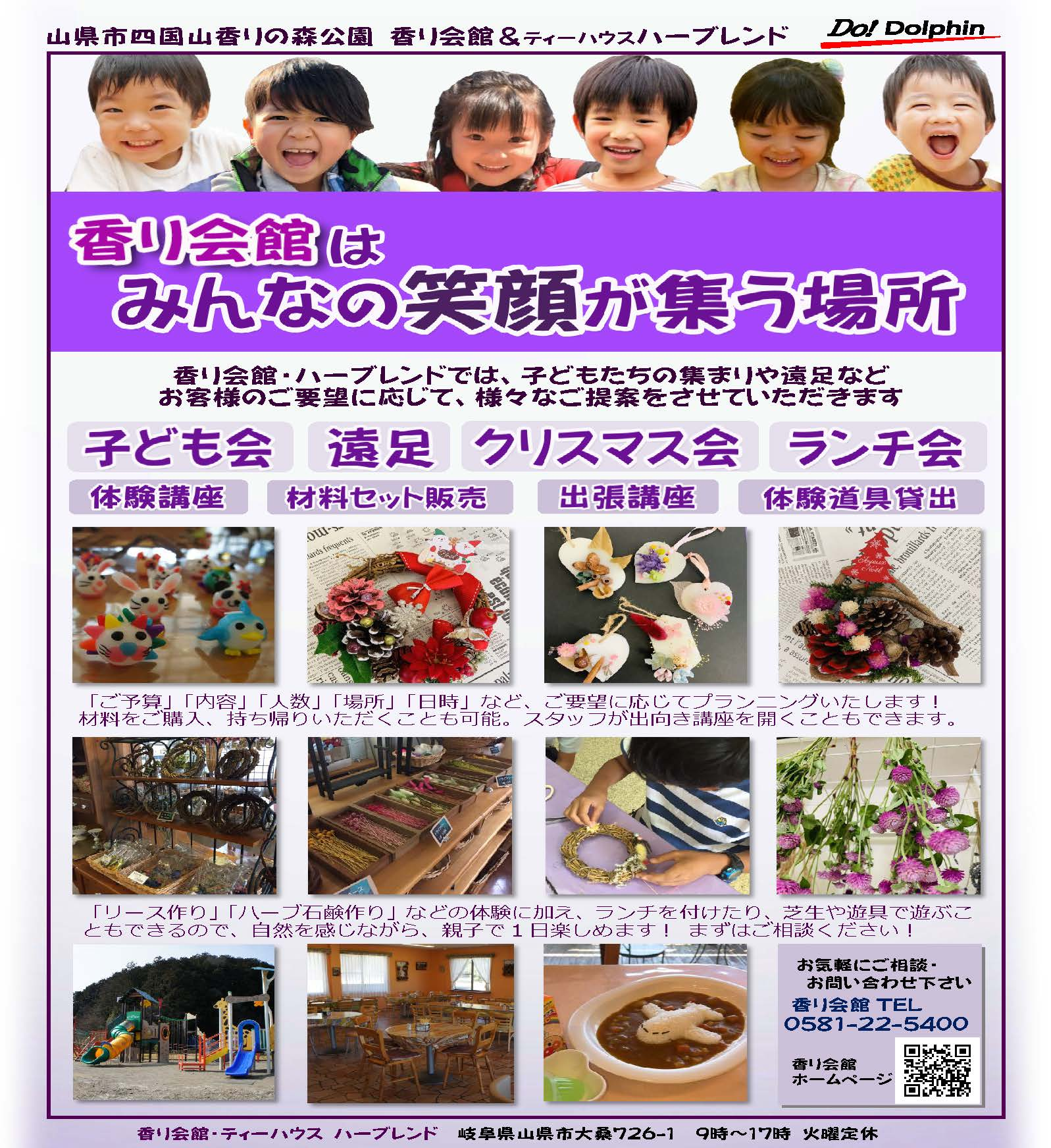 ドルフィン広報誌11月号校了_ページ_5
