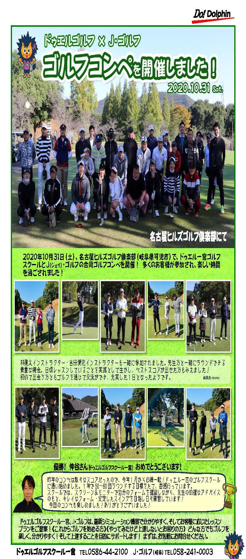 ドルフィン広報誌12月号校了_ページ_4