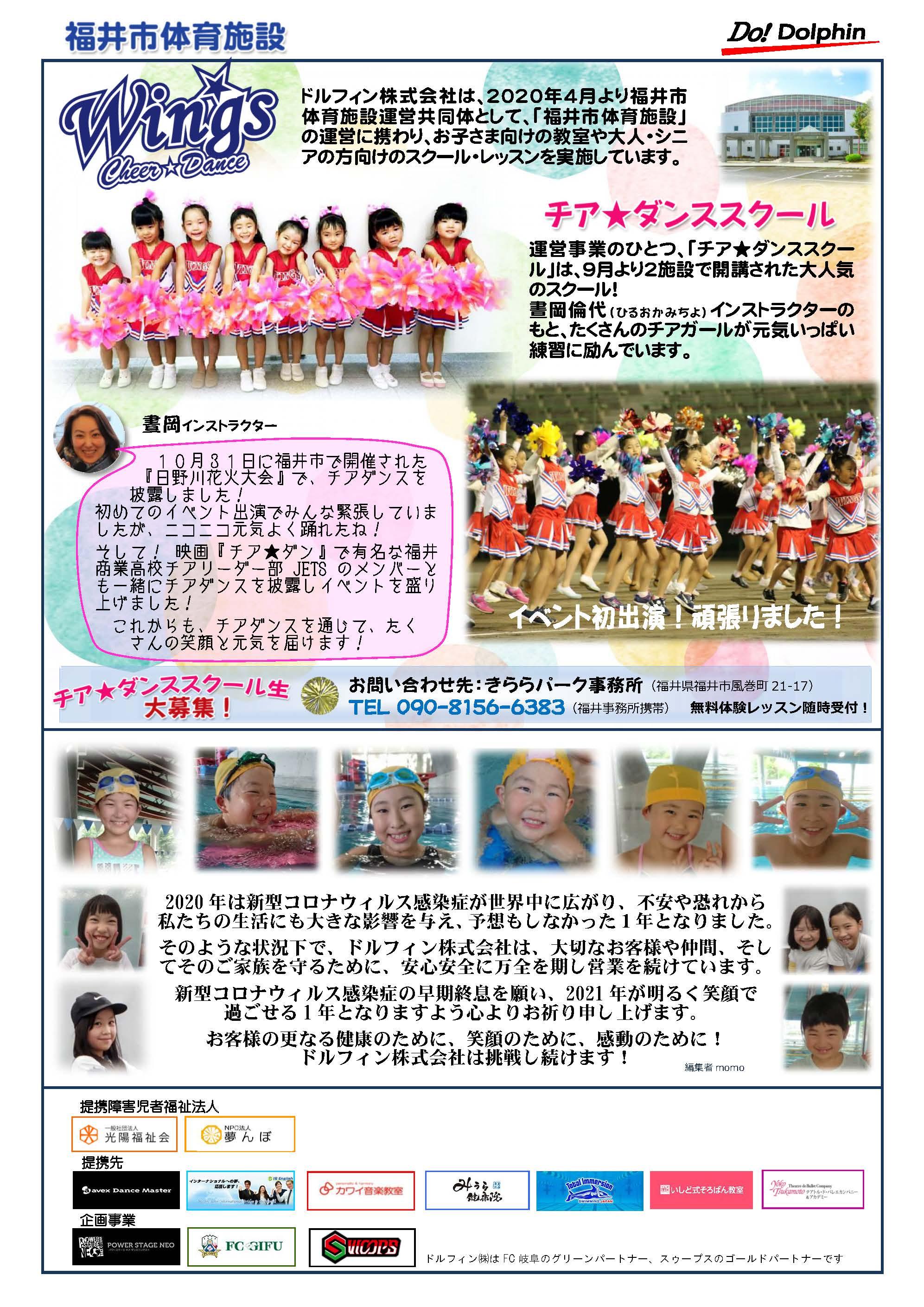 ドルフィン広報誌12月号校了_ページ_6
