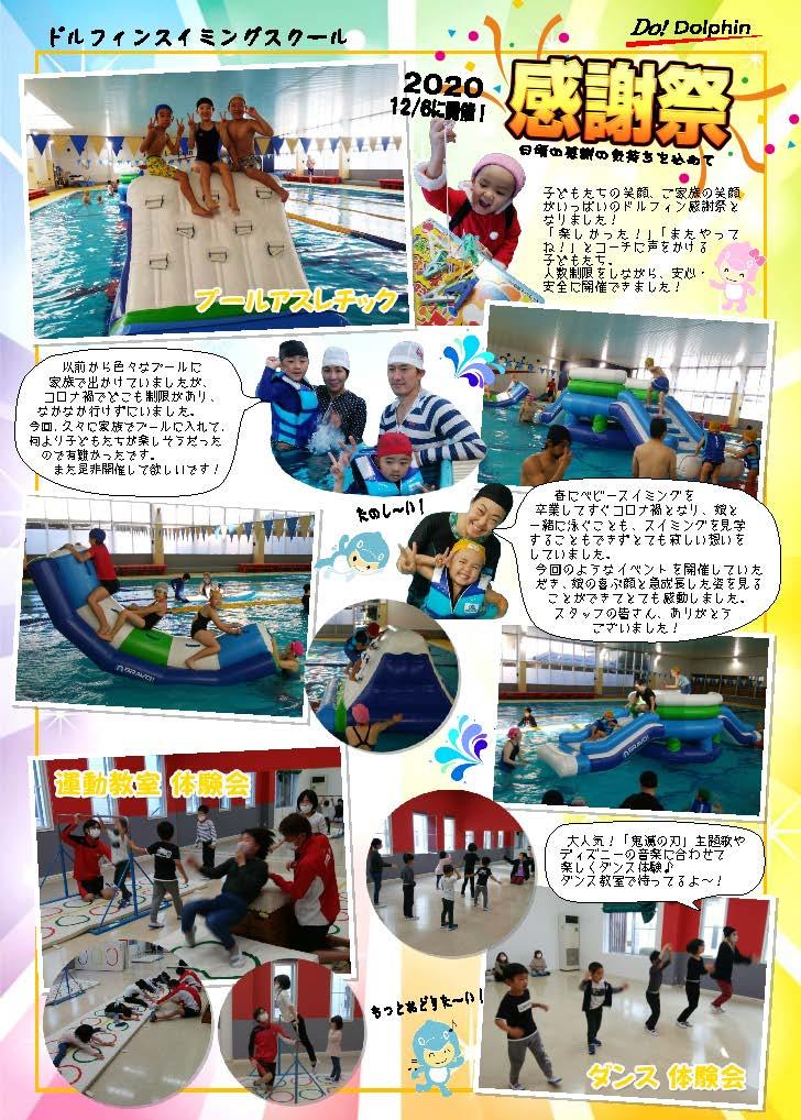 ドルフィン広報誌1月号校了_ページ_3