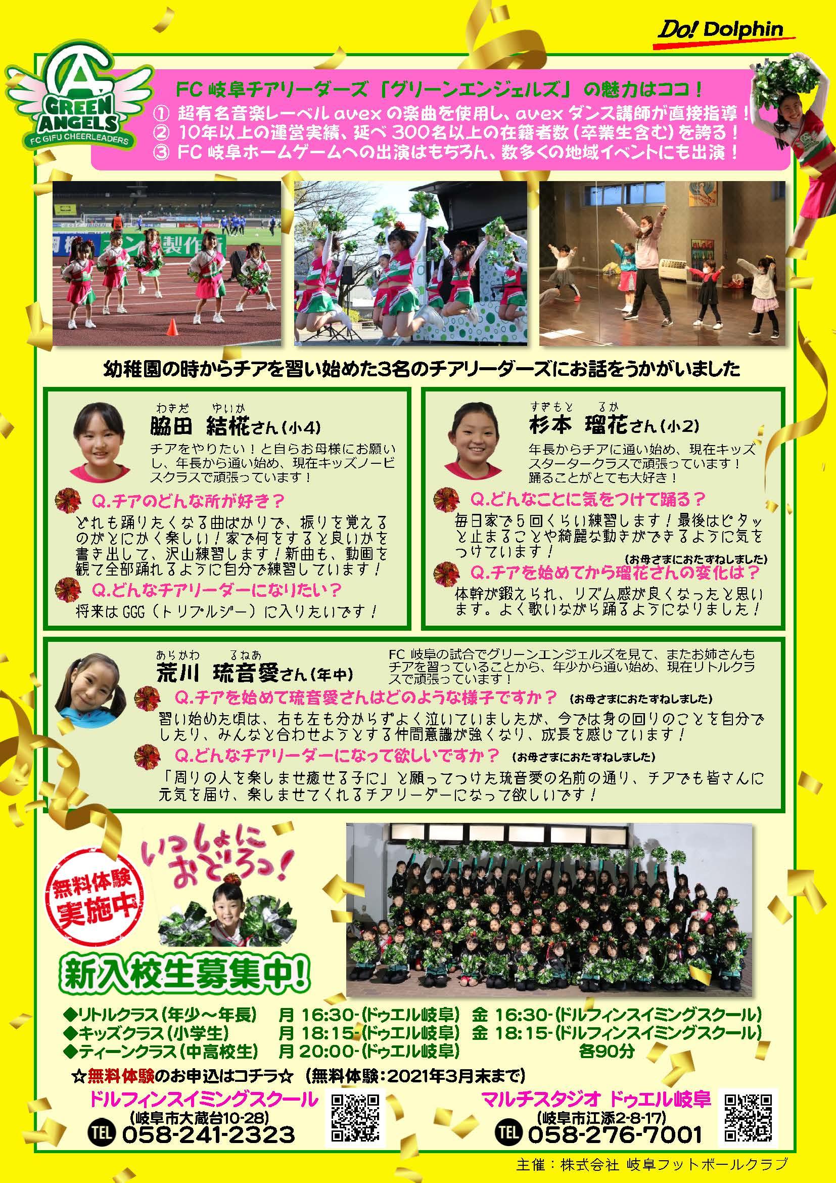 ドルフィン広報誌2月号校了_ページ_2