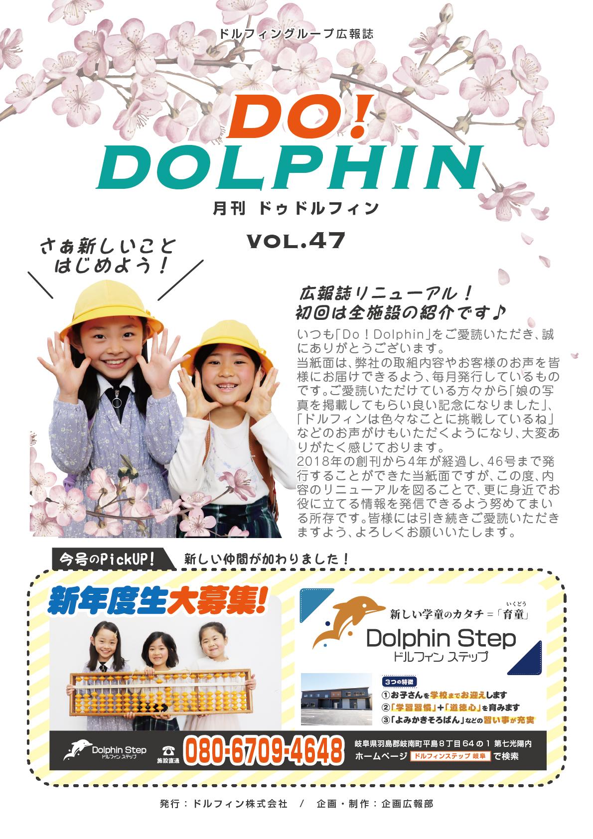 ドルフィングループ_広報誌_210416_01