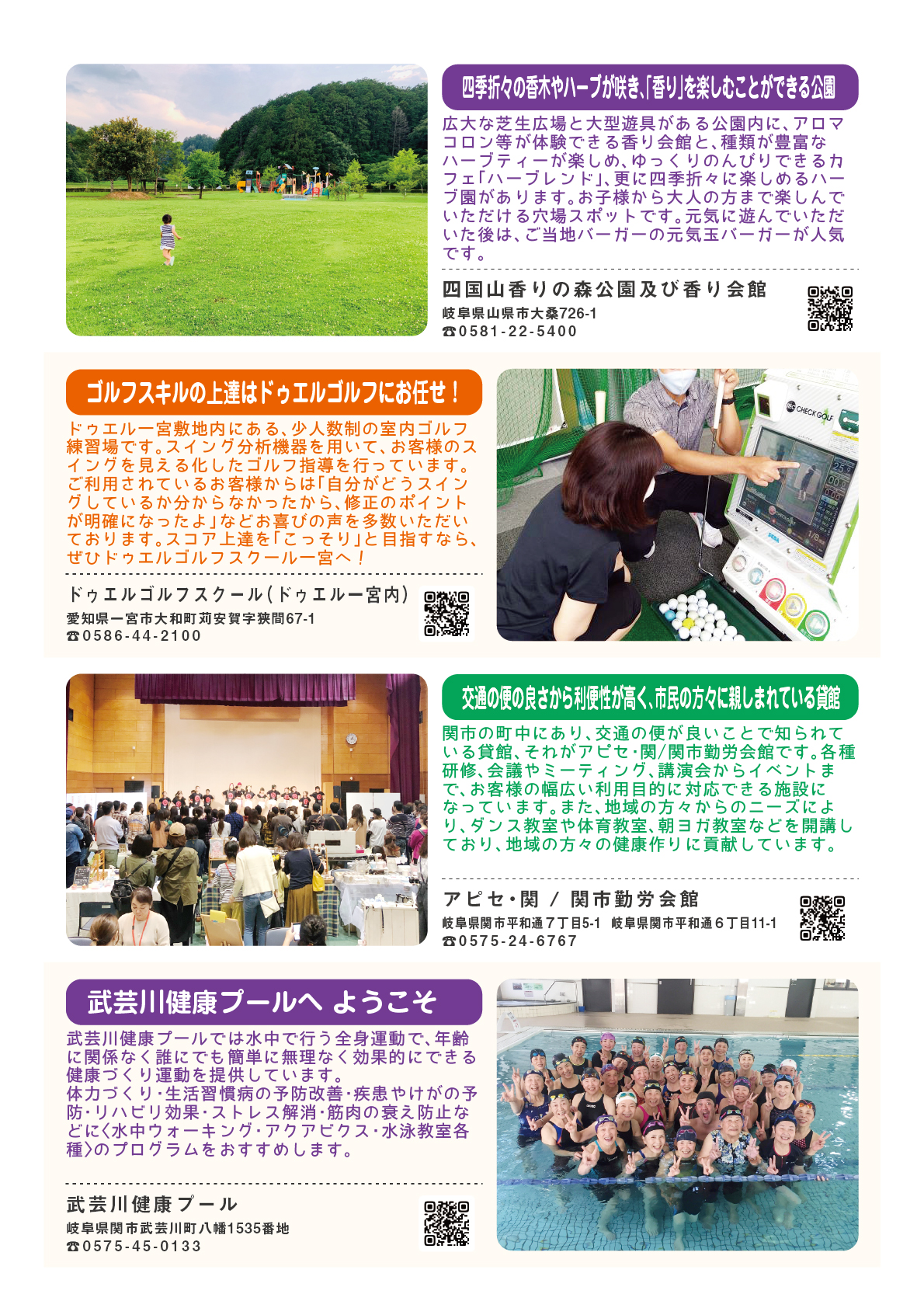 ドルフィングループ_広報誌_210416_04
